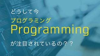どうして今プログラミングが注目されているのか?