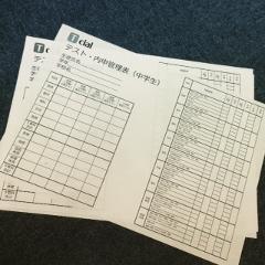成績管理表