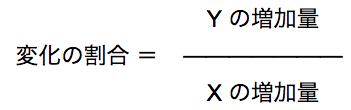 変化の割合の定義