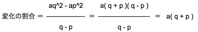 変化の割合の公式の計算