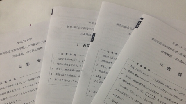 2015年神奈川県公立高校入試問題