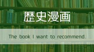 歴史マンガ-おススメしたい本-