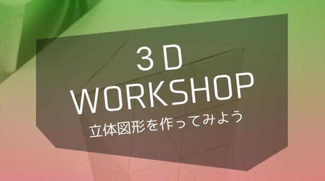 立体図形を作ってみよう ~3d workshop~