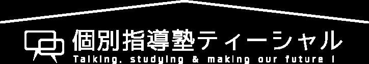 横浜の個別指導塾ティーシャル