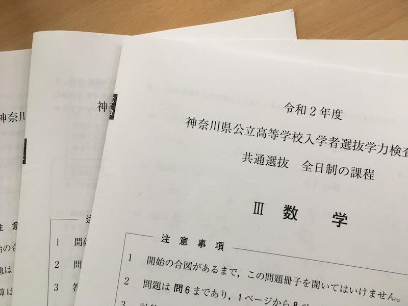 令和2年度神奈川県公立高校入学者選抜学力検査問題