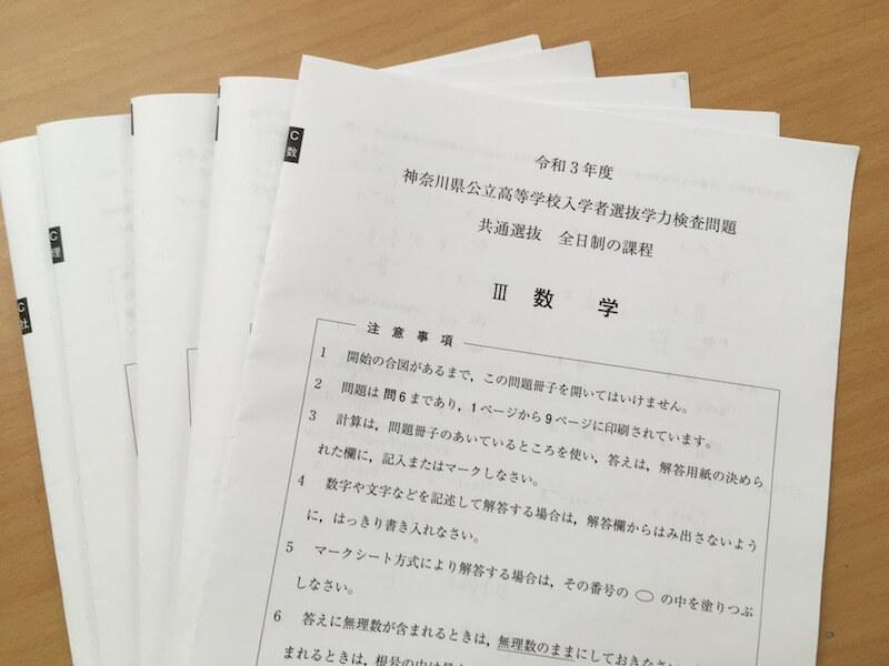 令和3年度神奈川県公立高校入学者選抜学力検査問題